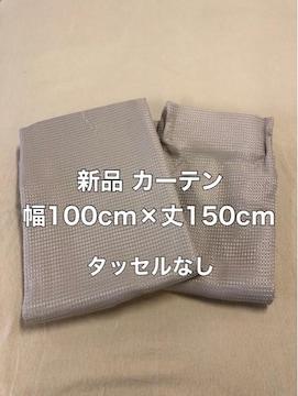 新品☆100×150cm窓用遮光なしワッフルカーテン ベージュ☆k134