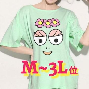 M/新品aimerfeel☆バーバパパ/ララTシャツ
