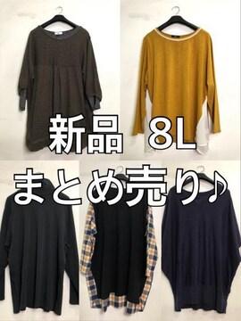 新品☆8L♪まとめ売り♪トップス色々ニットも♪☆m606