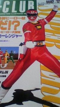 B-CLUB[9602] 最新スーパーヒーロー大研究:'96年最新ヒーローは誰だ!?