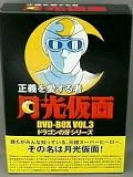 幻のアニメ『月光仮面 VOL.3』3枚組 最終回
