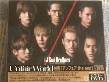 超レア☆J SoulBrothers/Unfair World☆初回盤/CD+DVD新品未開封