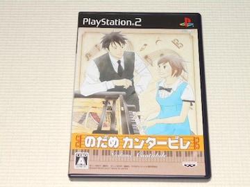 PS2★のだめ カンタービレ