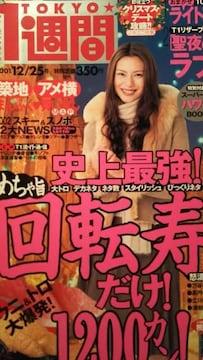 柴咲コウ・長瀬智也・華原朋美…【東京1週間】2001.12.25号
