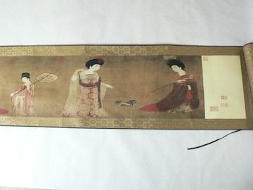 仕女図 人物画 巻軸  280×38センチ