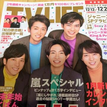 TVLIFE2020年No25嵐ジャニーズSexyZoneWESTキンプリSNOW
