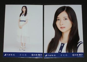 乃木坂46 佐々木琴子 生写真2枚 滑走路
