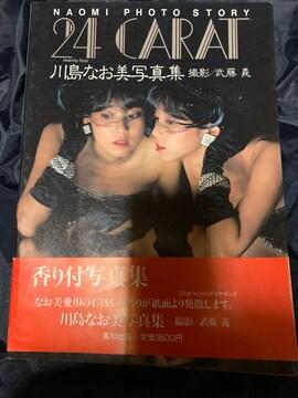 川島なお美 写真集 24CART