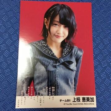 NMB48 上枝恵美加 鈴懸〜 生写真 AKB48