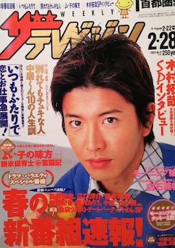 木村拓也・中居正広…【週刊ザ・テレビジョン】2003年 No.9