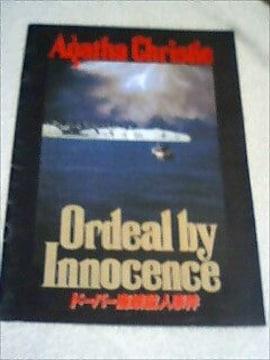 ドーバー海峡殺人事件の映画パンフレット