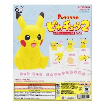 プティットシリーズ ピカチュウ 2 ポケットモンスターズ PUTITTO ガチャポン フィギュア