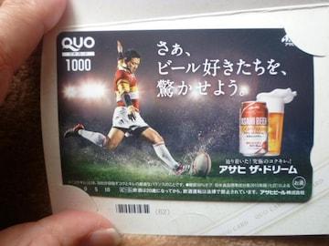 クオカード 五郎丸 アサヒビール 額面1000円 当選品