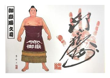 ☆ 御嶽海 姿絵手形色紙