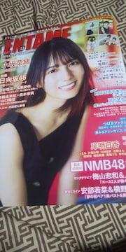 ENTAME◆20/11★小坂菜緒/梅山恋和&上西怜/安部若菜&横野すみれ
