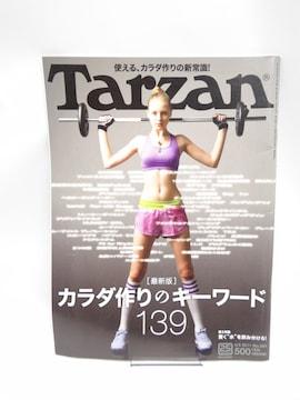 2101 Tarzan(ターザン) 2011年6月9日号 No.581