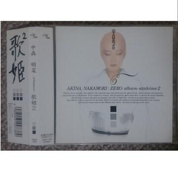 KF  中森明菜  ZERO album  歌姫2 帯付き