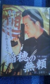 稲穂の無頼〜哀しき相克〜