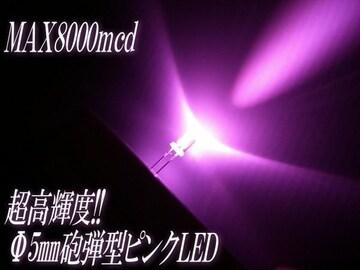 メール便可!自作砲弾型Ф5mmLEDピンク30個/看板電球