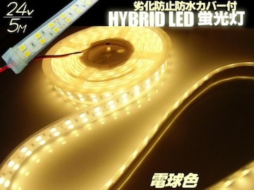 24Vトラック用/保護カバー付/電球色LEDテープライト蛍光灯5M巻き