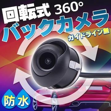 バックカメラ/ガイドライン無/360°回転式/防水 CCD搭載