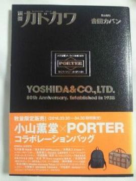 PORTER ポーター 吉田カバン 80周年 別冊 カドカワ 本 BOOK ブック