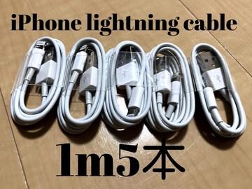 iPhoneライトニングケーブル 1m5本