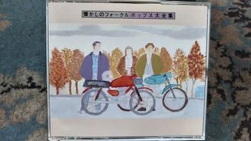懐かしのフォーク&ポップス大全集 4枚組オムニバス 吉田拓郎.村下孝蔵他