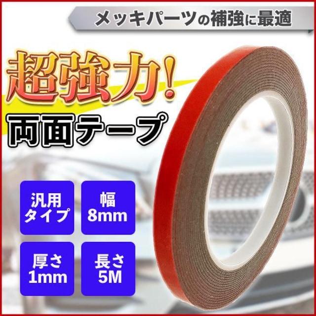 両面テープ 幅8mm×長さ5m テープ 外装 強力 屋外 防水 < 自動車/バイク