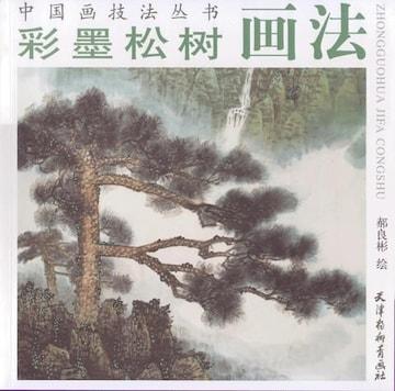 【刺青 参考本】 山水画 松 【タトゥー】