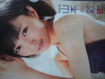 さや姉好きじゃああ!NMB48「山本彩クリアファイル」未使用