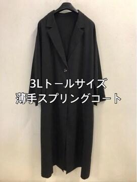 新品☆3Lトールサイズ黒薄手トレンチコート ロング☆dd341