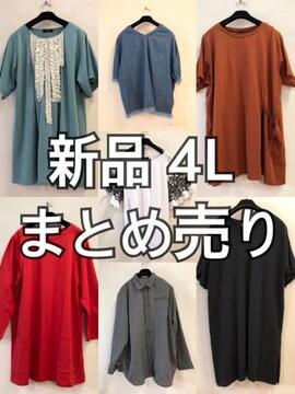 新品☆4L半袖トップスなど7枚まとめ売り♪☆d515