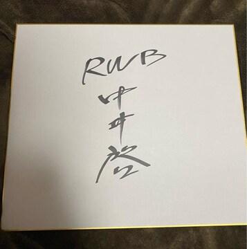 RWB☆中井啓さん直筆サイン色紙☆