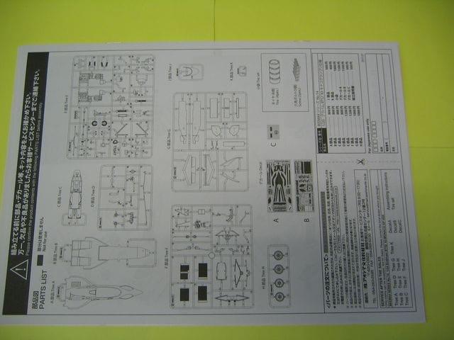 アオシマ BEEMAX No.14 1/20 ブラバム BT52 '83 モナコグランプリ仕様 < ホビーの