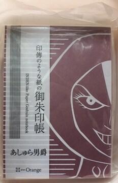 未使用マジンガーZあしゅら男爵御朱印帳