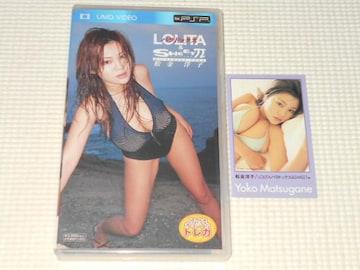 PSP★松金洋子 LOLITAパラドックス & SWEET π トレカ付 UMD