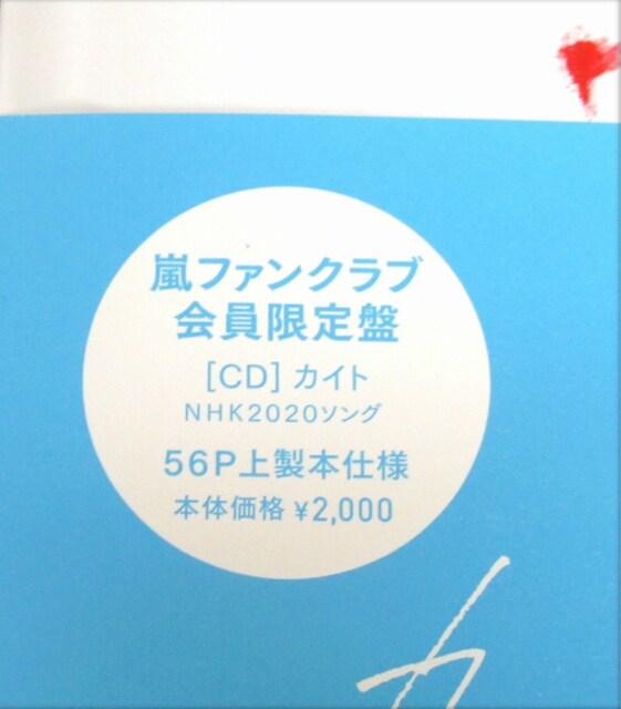 2点セット!新品未開封☆嵐 FC限定盤 カイト&フォトフレーム < タレントグッズの