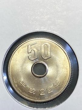 50円白銅貨 未使用 平成22年 送料無料