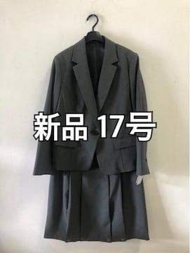 新品☆17号多機能スカートスーツ グレー お仕事に☆d210