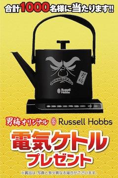 ノーベル製菓 男梅オリジナル電気ケトル(ラッセルホブスTケトル)当選品