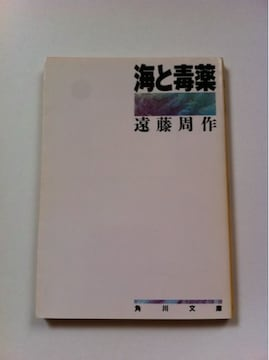 遠藤周作 『海と毒薬』 角川文庫