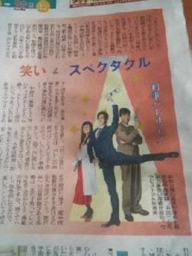 中島裕翔新聞切り抜き