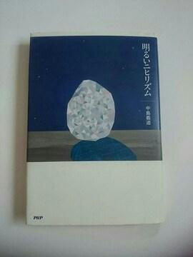 『明るいニヒリズム』 中島義道 著 ハードカバー