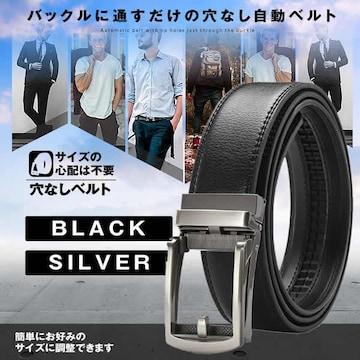 穴なしベルト ブラック シルバー 本革 メンズ オートロック