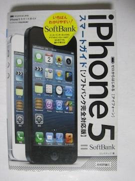 ゼロからはじめる iPhone 5 スマートガイド ソフトバンク