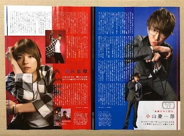 NEWS小山 古川雄輝 重要参考人探偵◆月刊TVnavi 2018年1月号 2P