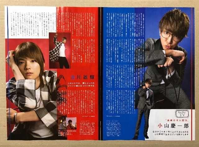 NEWS小山 古川雄輝 重要参考人探偵◆月刊TVnavi 2018年1月号 2P  < タレントグッズの