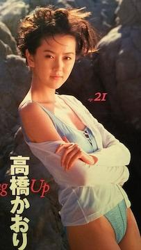 高橋かおり・青木裕子…【週刊宝石】1997年ページ切り取り