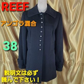 込み★486★REEF★アンゴラ混合(65%)コート/ジャケット★38★